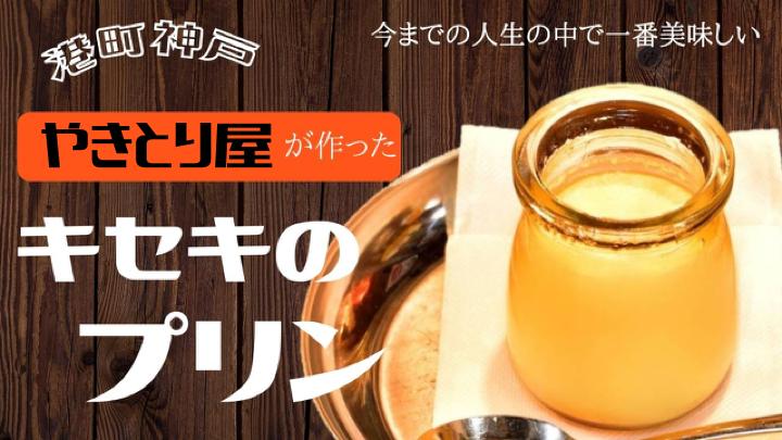 5月16日(日)からマクアケにてプリンの全国販売スタート!